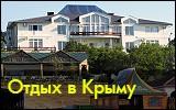 Курортный отель «Причал Приморский»